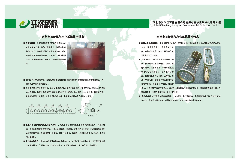 密闭电石炉尾气净化系统04