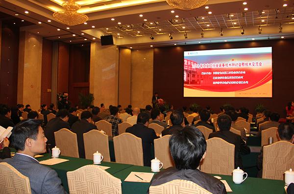 2011年工业硅行业装备技术研讨会暨技术交流会